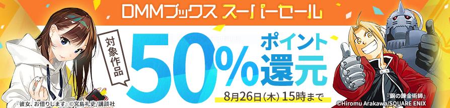 DMMブックス 半額 使い方 70%オフ